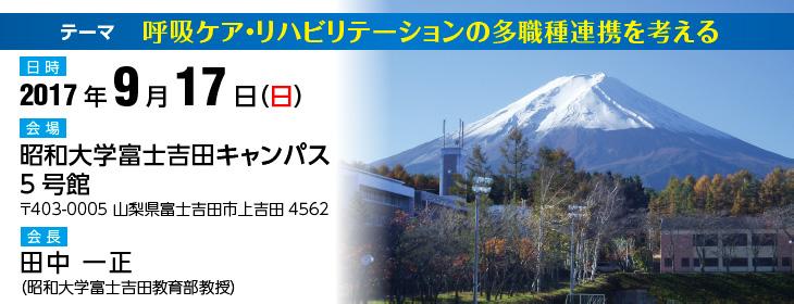呼吸ケア・リハビリテーションの多職種連携を考える - 日本呼吸ケア・リハビリテーション学会 甲信越支部 第3回学術集会