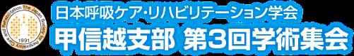 日本呼吸ケア・リハビリテーション学会 甲信越支部 第3回学術集会