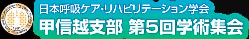 日本呼吸ケア・リハビリテーション学会 甲信越支部 第5回学術集会