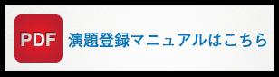 演題登録マニュアル