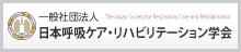 日本呼吸ケア・リハビリテーション学会サイトへ