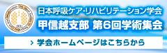 日本呼吸ケア・リハビリテーション学会 甲信越支部 第6回学術集会