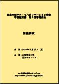 開催要項(PDF)