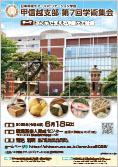 次年度大会ポスター(PDF)